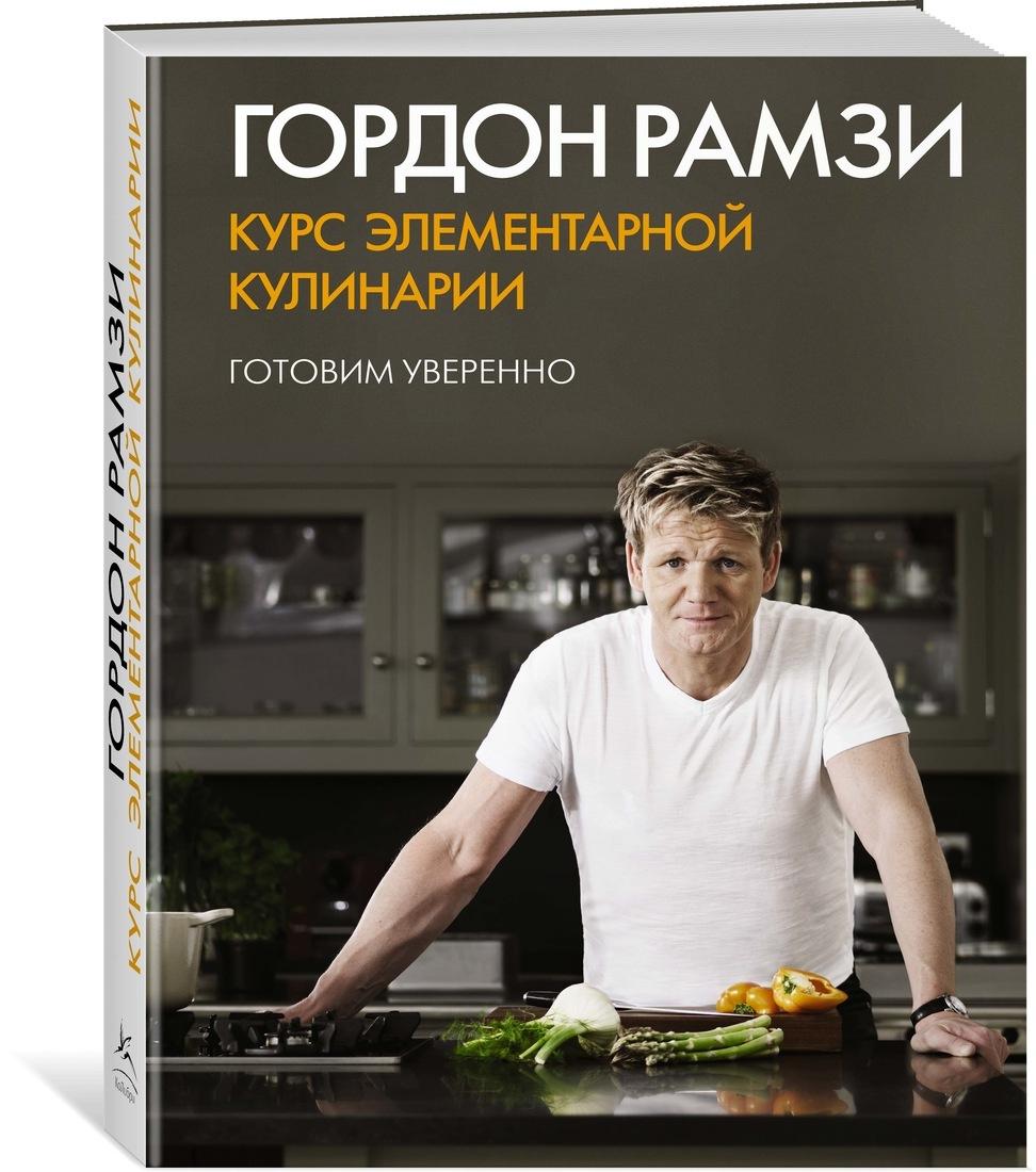 Курс элементарной кулинарии. Готовим уверенно | Рамзи Гордон  #1