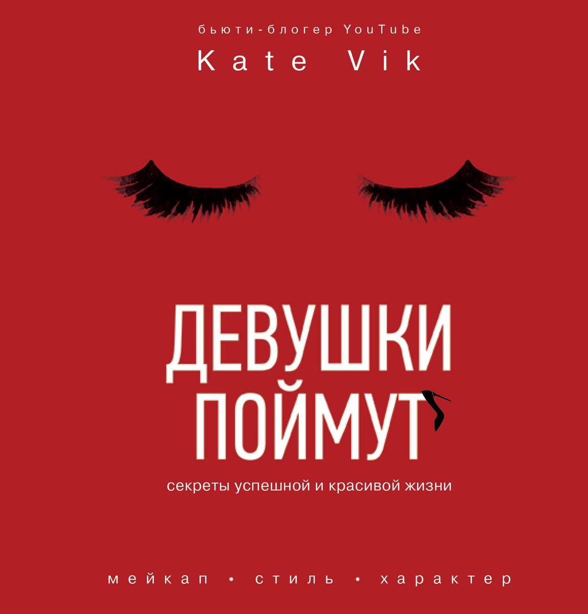 Девушки поймут. Секреты успешной и красивой жизни | Вик Катя  #1