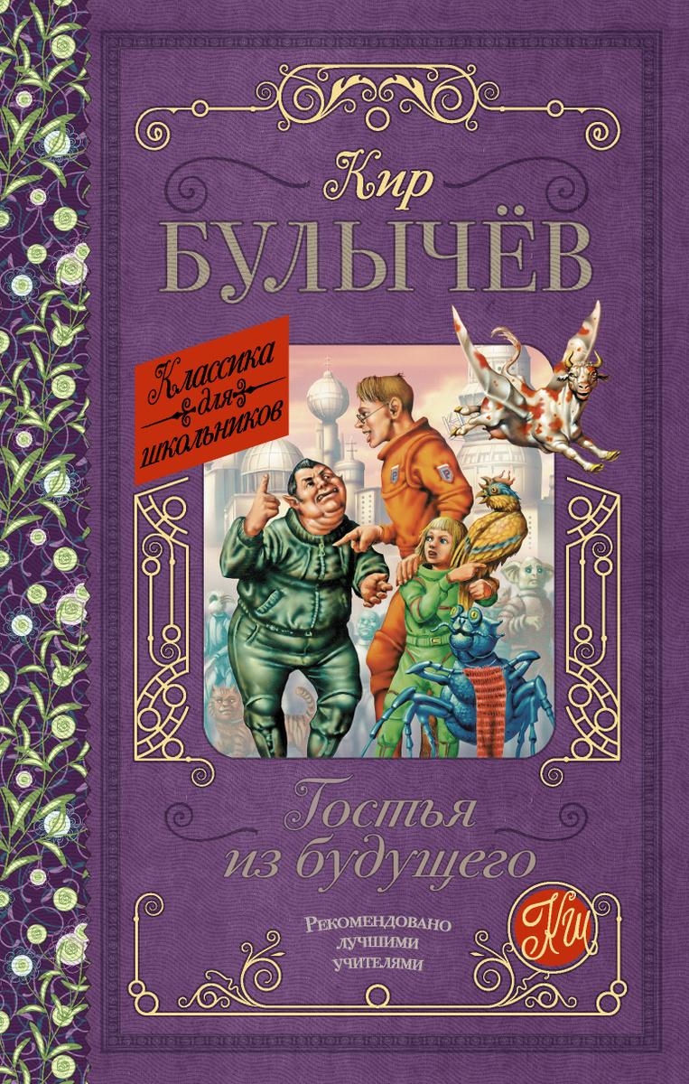 Гостья из будущего | Булычев Кир #1