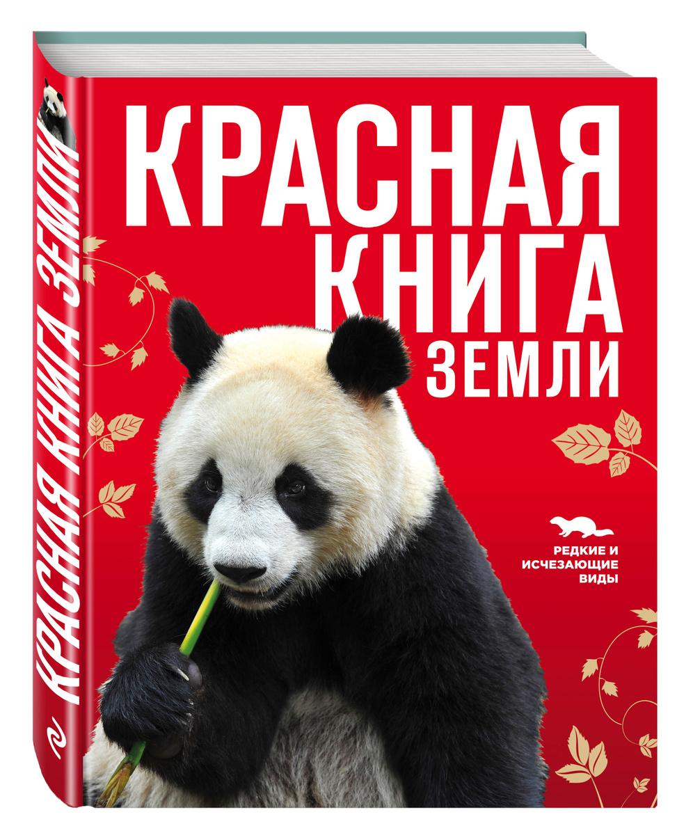 Красная книга Земли (новое оформление) | Скалдина Оксана Валерьевна, Слиж Евгений Александрович  #1