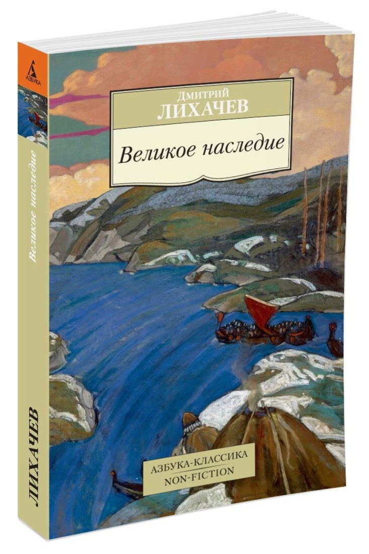 Великое наследие   Лихачев Дмитрий #1