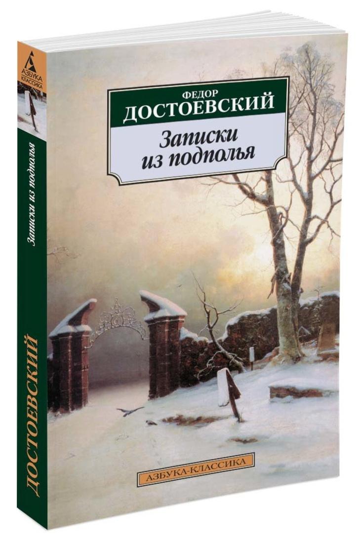 Записки из подполья | Достоевский Федор #1