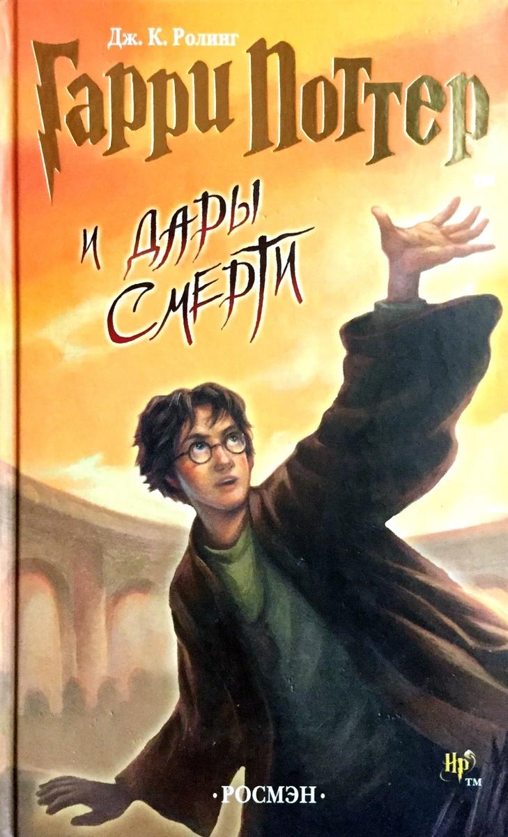 Гарри Поттер и Дары Смерти #1
