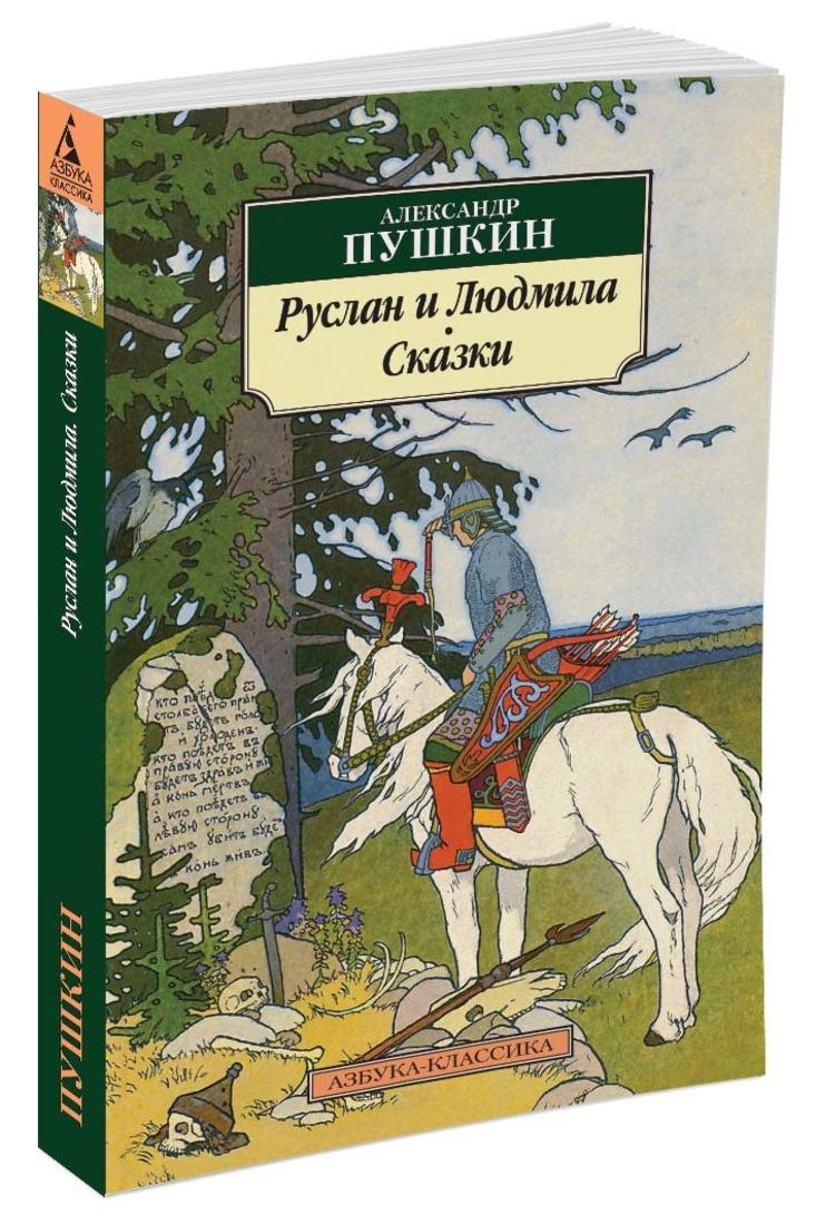 Руслан и Людмила. Сказки | Пушкин Александр Сергеевич #1