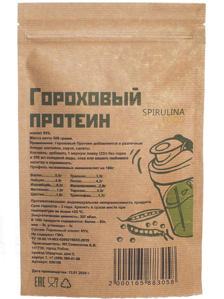 Гороховый белок изолят 85%, 500 гр. #1