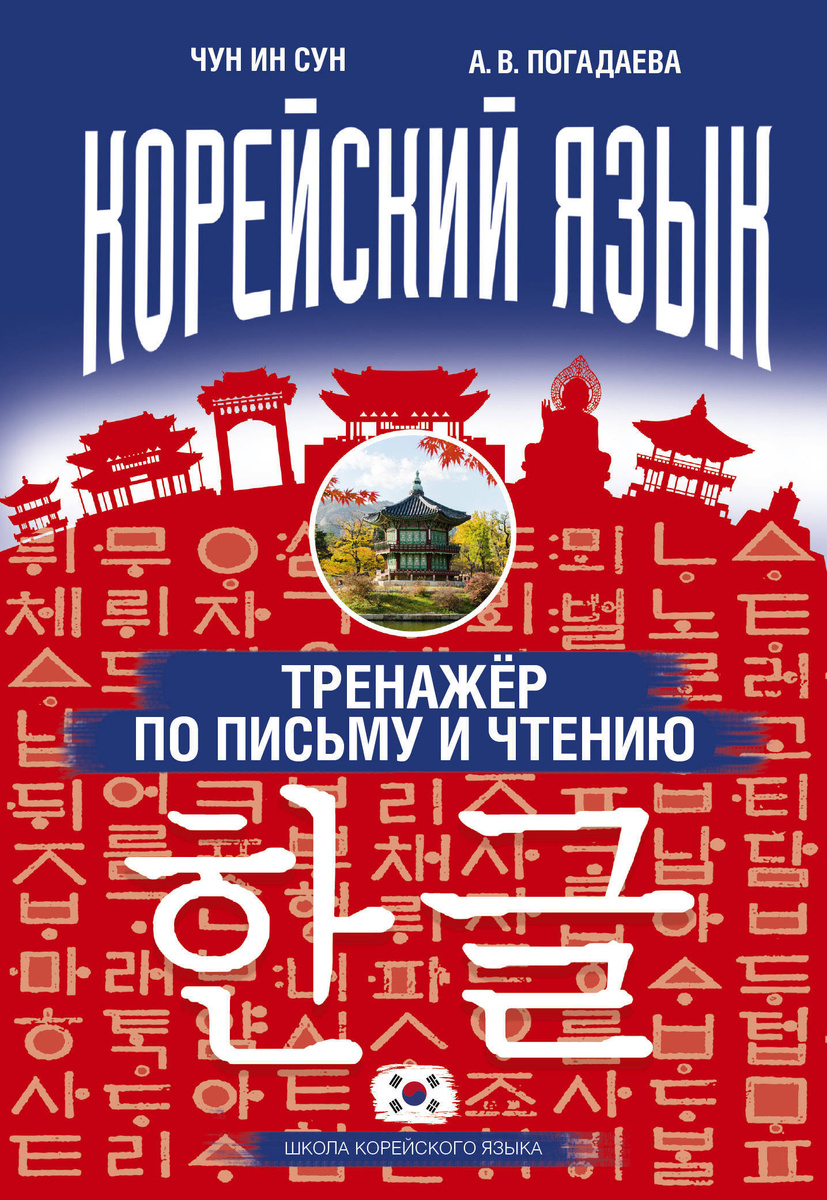 Корейский язык. Тренажёр по письму и чтению | Чун Ин Сун, Погадаева Анастасия Викторовна  #1