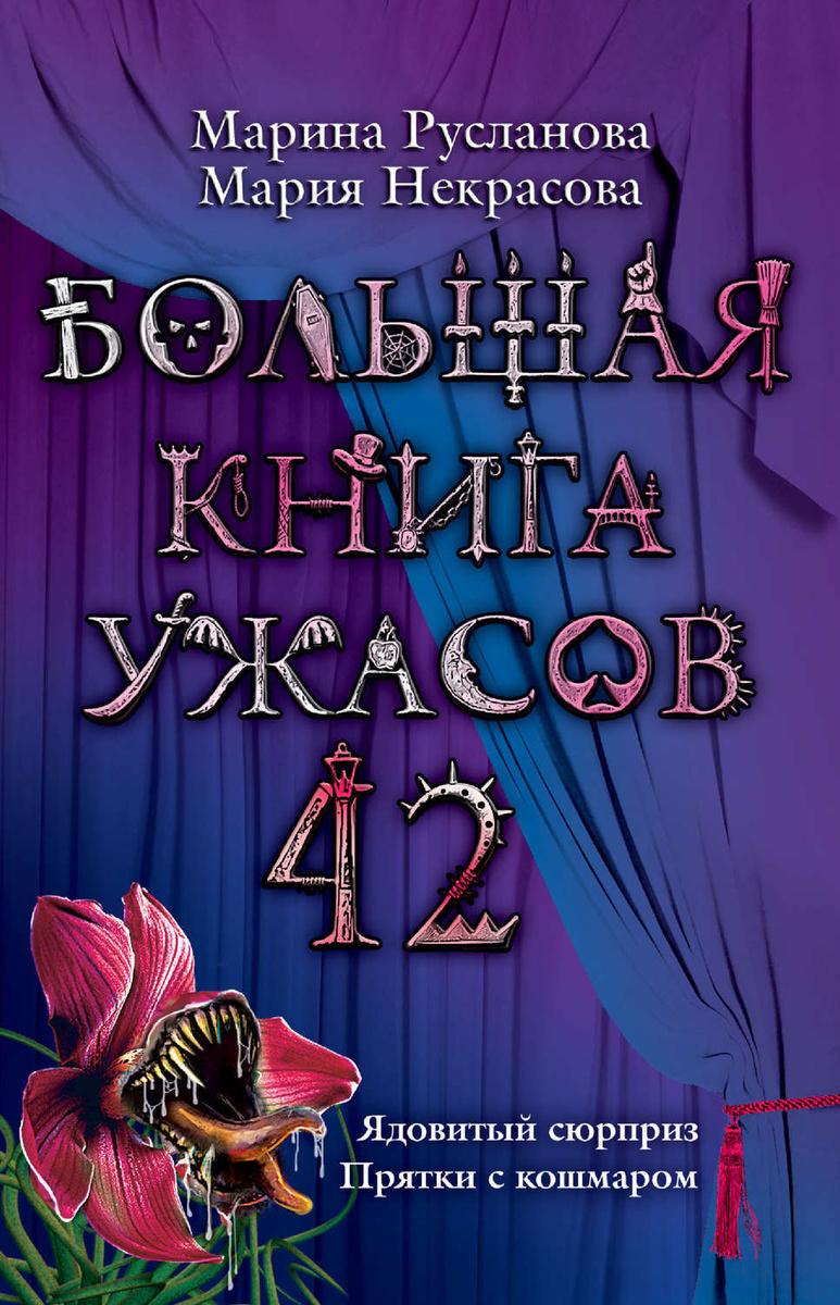 Прятки с кошмаром   Некрасова Мария Евгеньевна #1