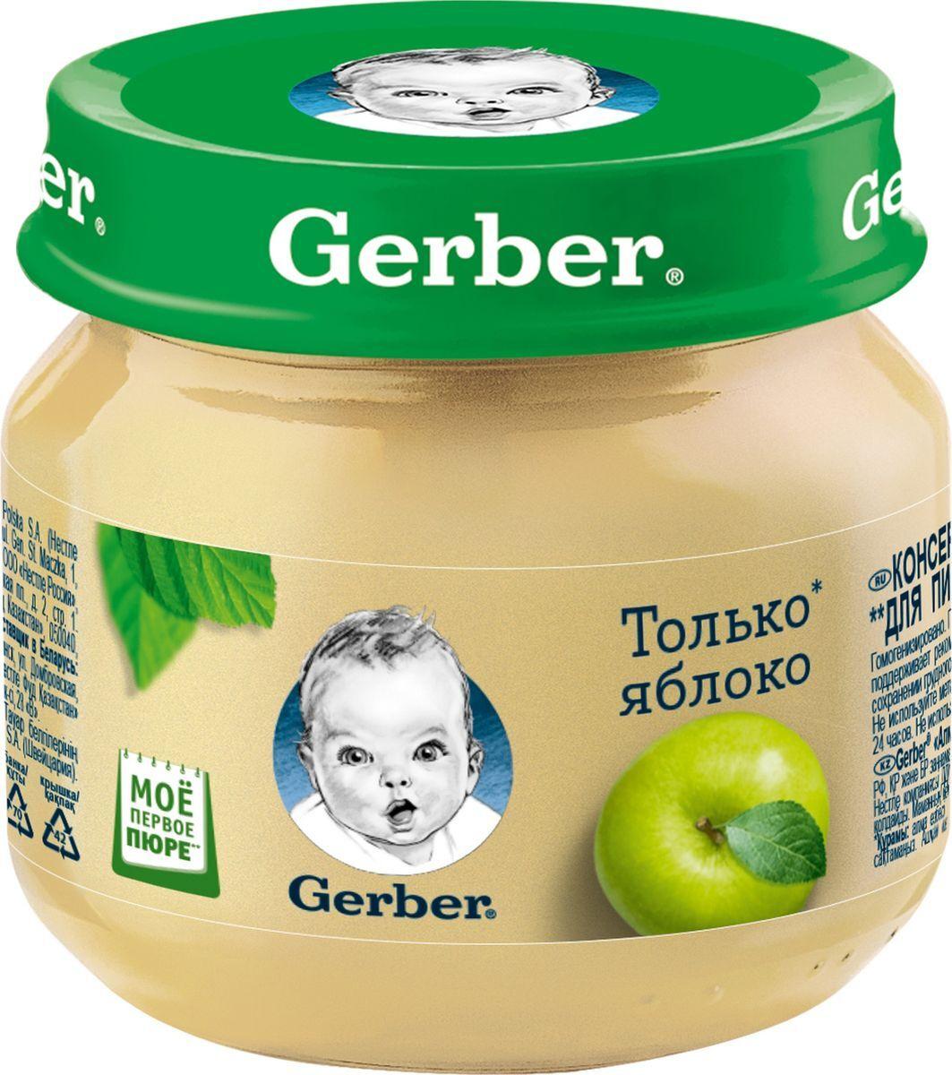 Пюре фруктовое Gerber Только яблоко, первая ступень, 80 г #1
