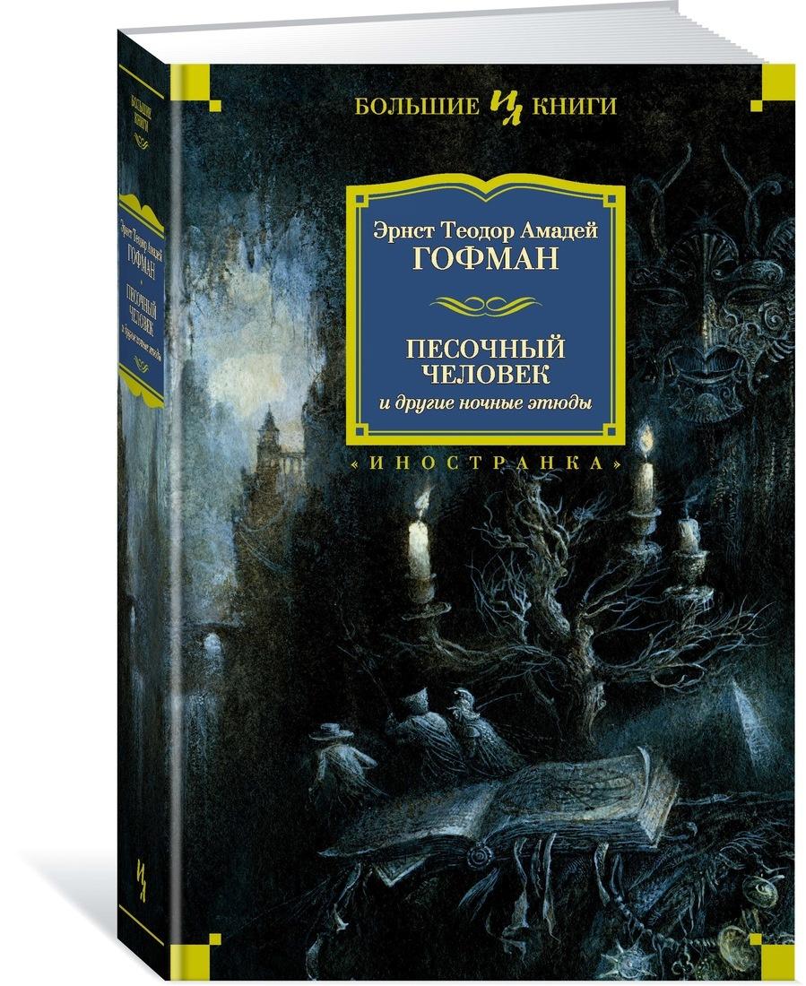 Песочный человек и другие ночные этюды   Гофман Эрнст Теодор Амадей  #1