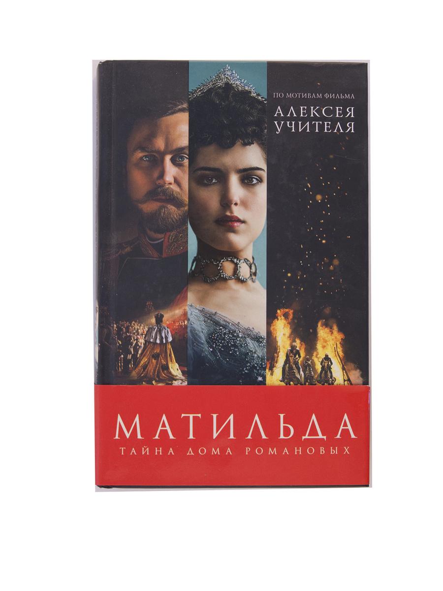 Матильда. Тайна Дома Романовых #1