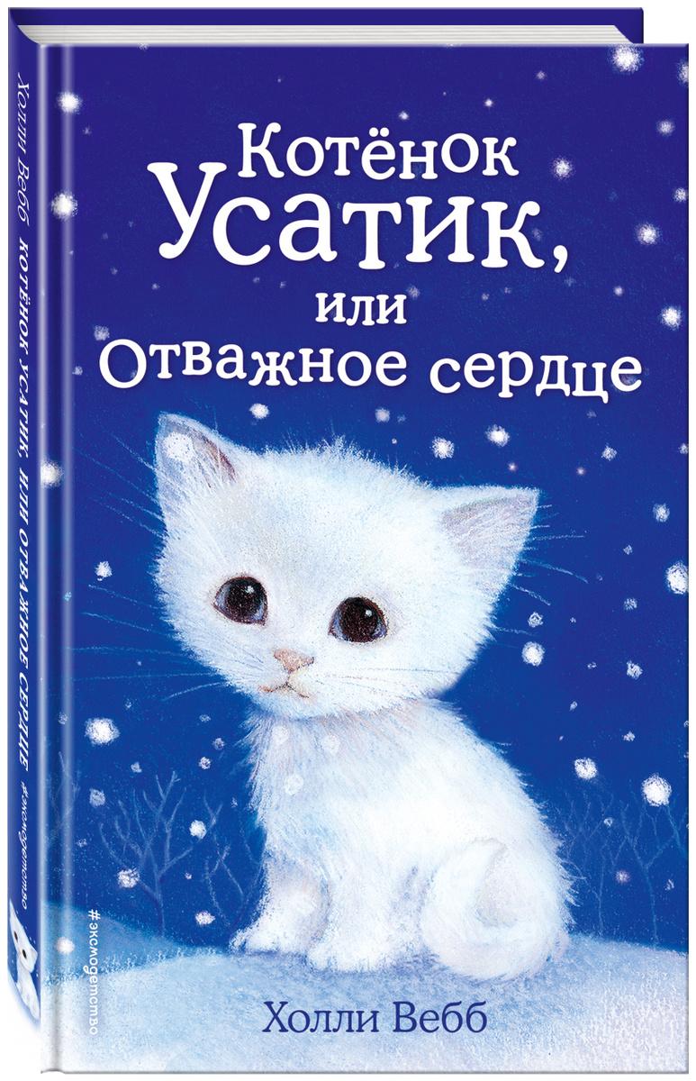 Котёнок Усатик, или Отважное сердце (выпуск 7) | Вебб Холли  #1