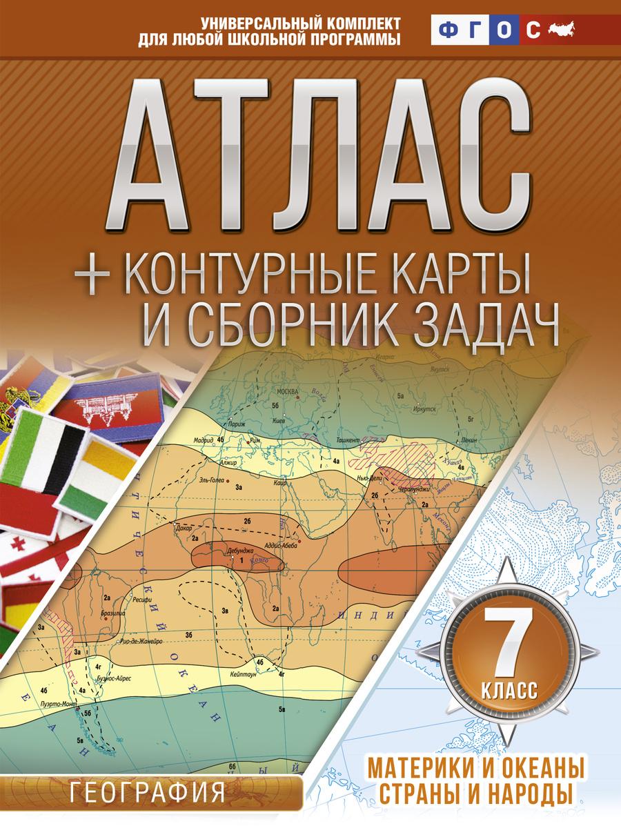 Атлас + контурные карты 7 класс. Материки и океаны. Страны и народы. ФГОС (с Крымом) | Крылова Ольга #1