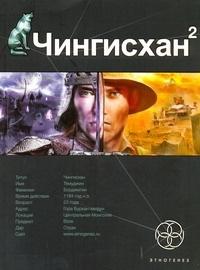 Чингисхан. Кн. 2. Чужие земли   Волков Сергей Юрьевич #1