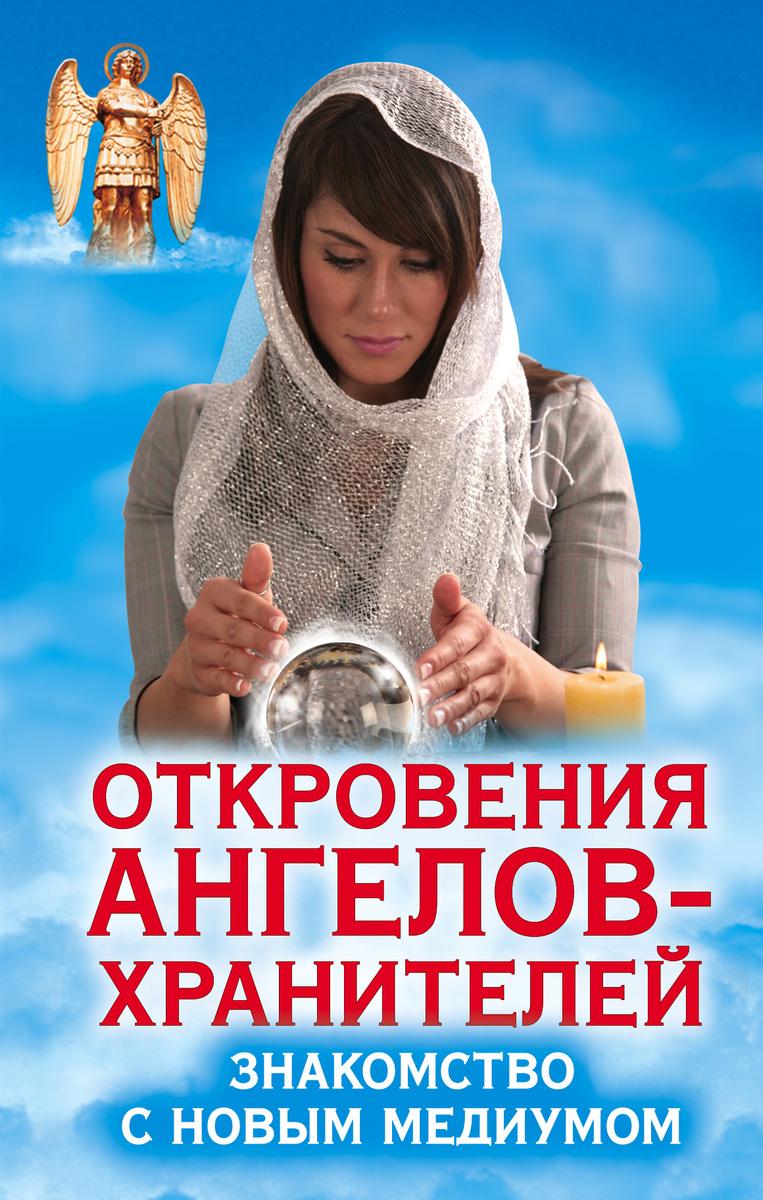 (2015)Откровения Ангелов-Хранителей. Знакомство с новым медиумом | Гарифзянов Ренат Ильдарович  #1