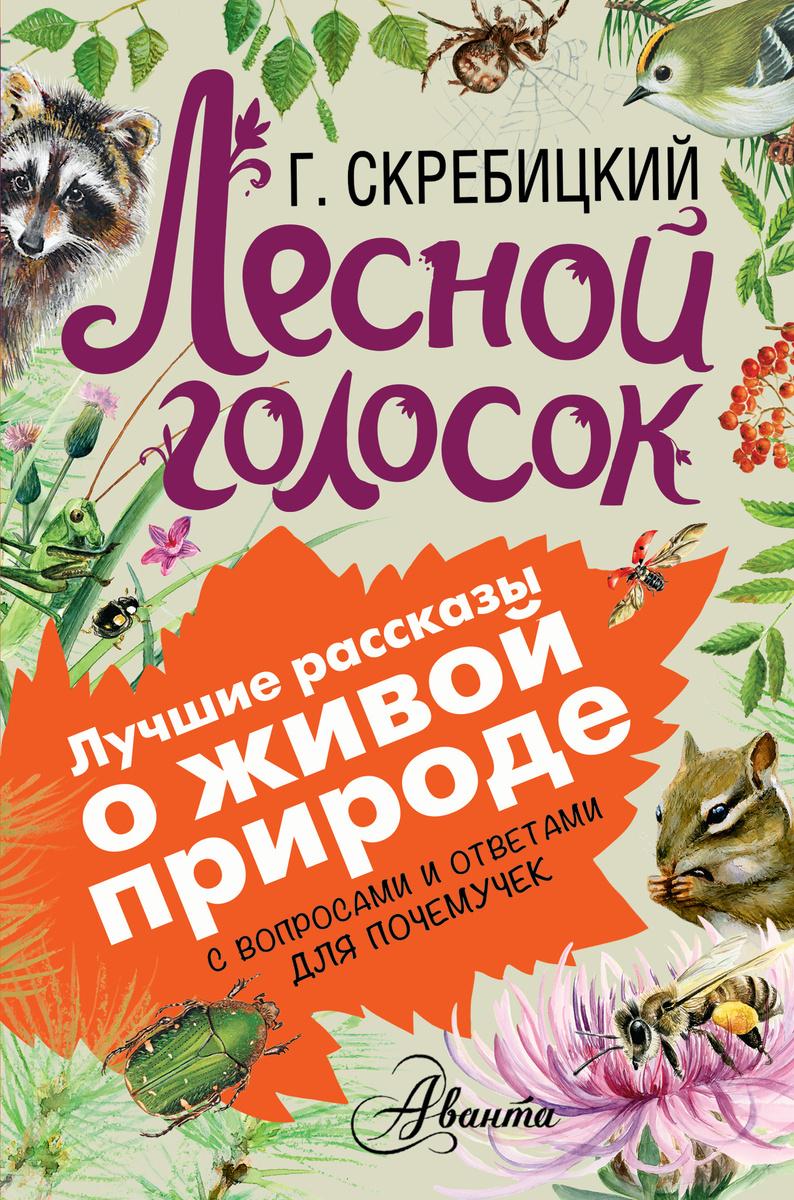 Лесной голосок | Скребицкий Георгий Алексеевич #1