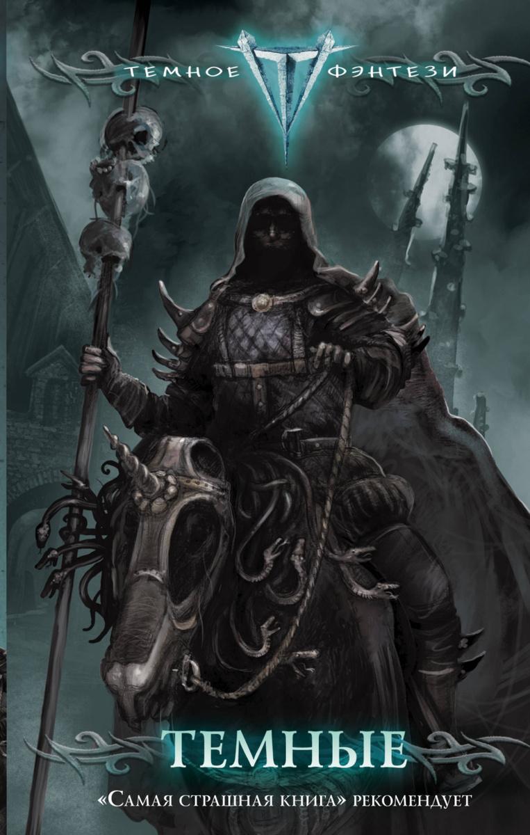 Темные | Нет автора #1