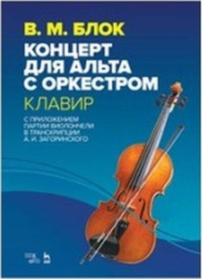 Концерт для альта с оркестром. Клавир. С приложением партии виолончели в транскрипции А. И. Загоринского. #1