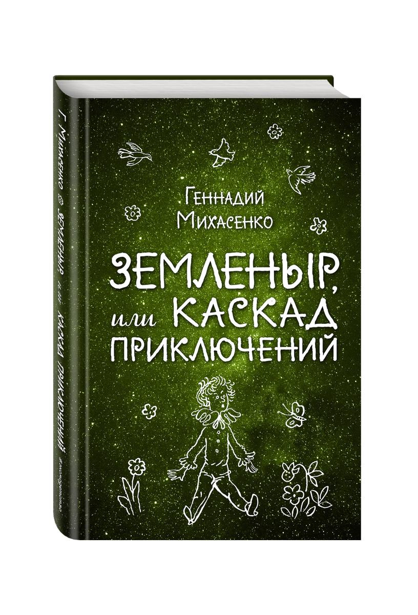 Земленыр, или Каскад приключений | Михасенко Г. П. #1