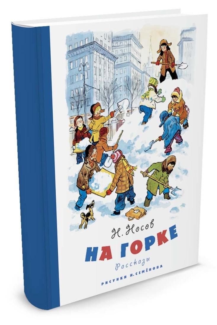 На горке (Рисунки И. Семенова)   Носов Николай #1