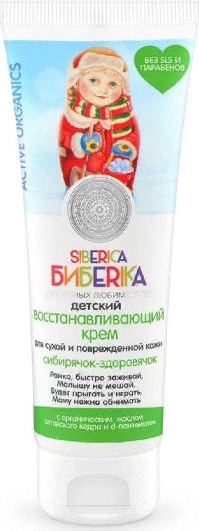 """Natura Siberica Крем восстанавливающий для сухой и поврежденной кожи """"Сибирячок-здоровячок"""", 75 мл  #1"""