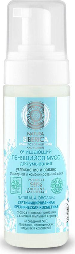 Natura Siberica Мусс для лица очищающий, пенящийся, для жирной и комбинированной кожи, 150 мл  #1