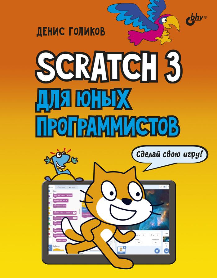 Scratch 3 для юных программистов | Голиков Денис Владимирович  #1