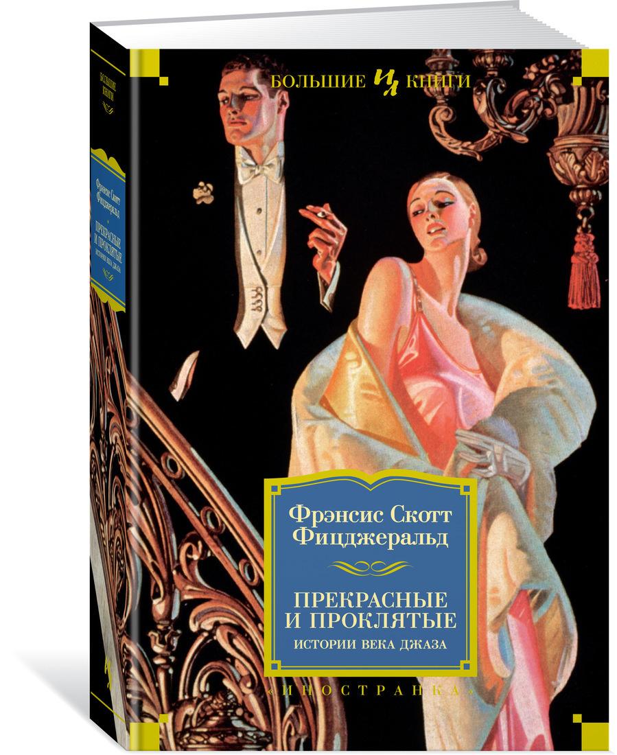Прекрасные и проклятые. Истории века джаза   Фицджеральд Фрэнсис Скотт  #1
