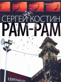 Рам-Рам   Костин С. #1