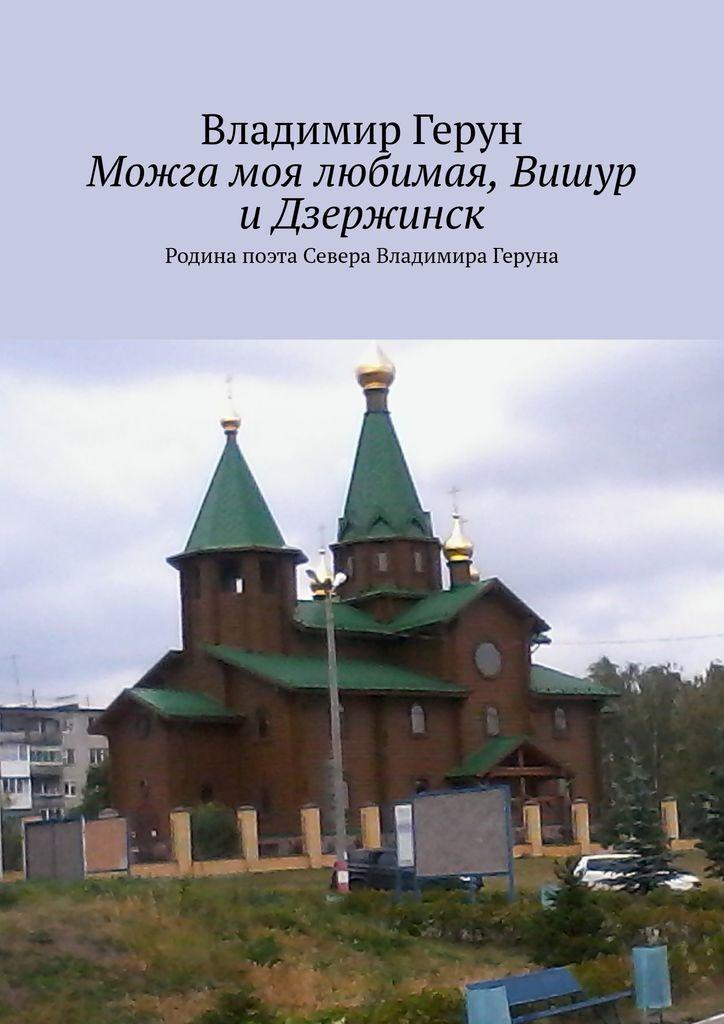 Можга моя любимая, Вишур и Дзержинск #1