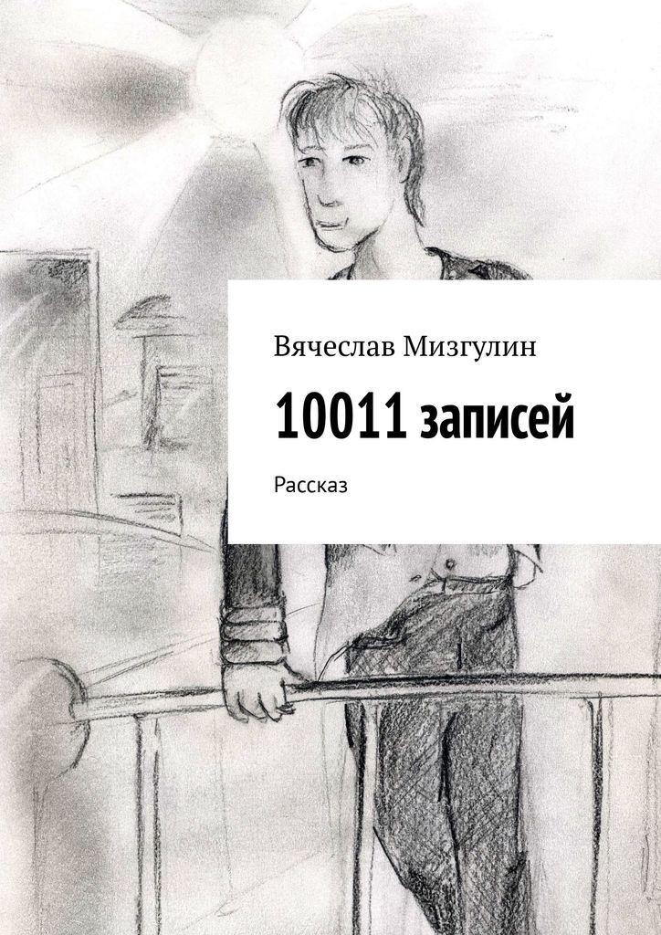 10011 записей #1