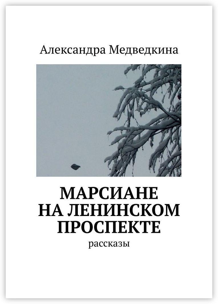 Марсиане на Ленинском проспекте #1