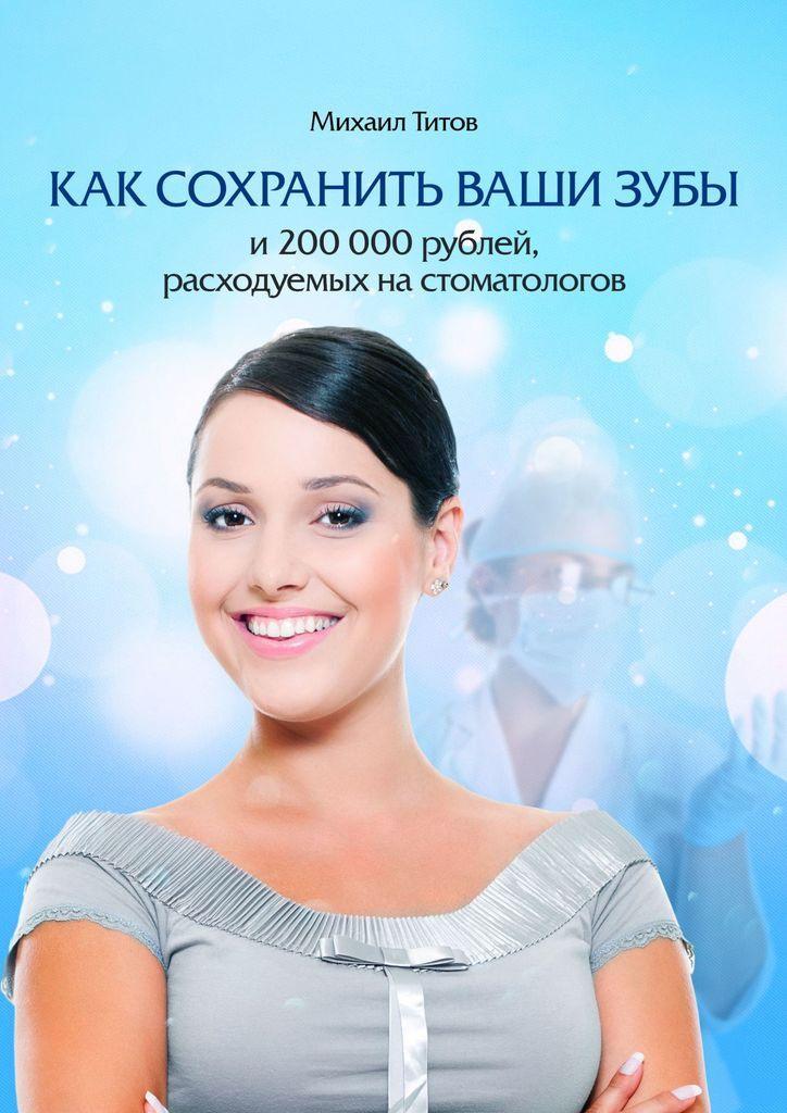 Как сохранить ваши зубы и 200 000 рублей, расходуемых на стоматологов  #1