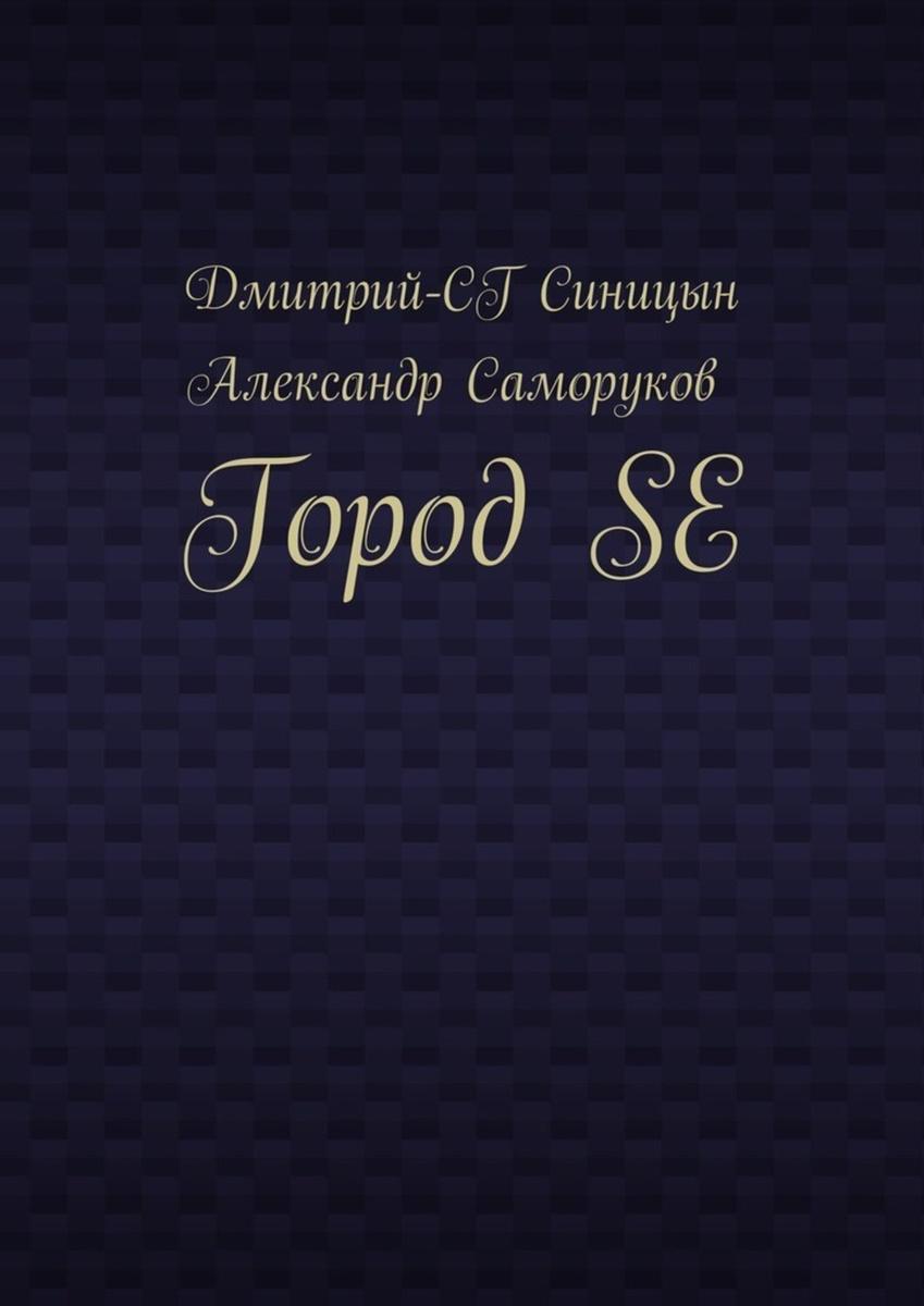 ГородSE | Синицын Дмитрий-СГ, Саморуков Александр #1