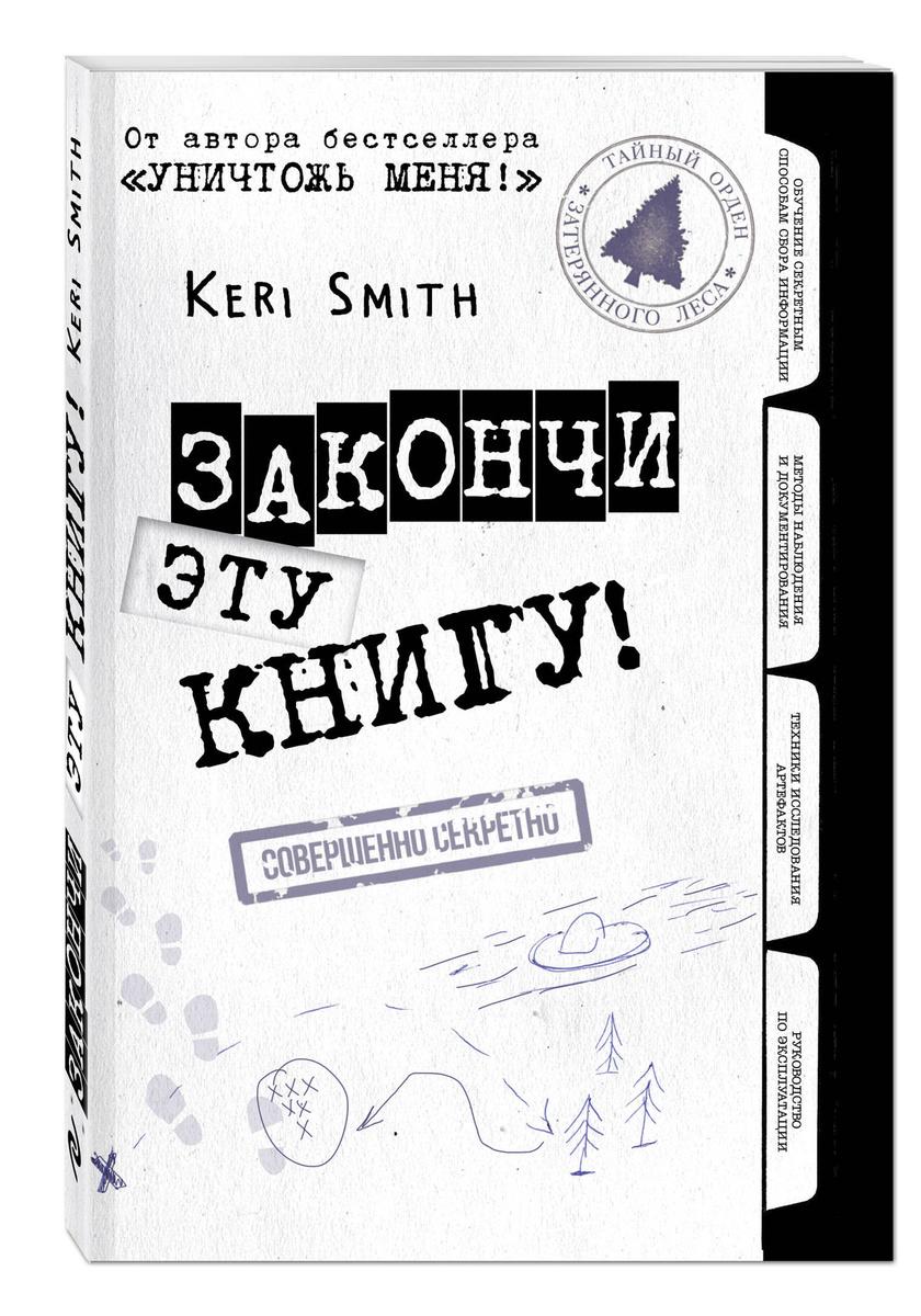 Закончи эту книгу! (черно-белая обложка) | Смит Кери #1