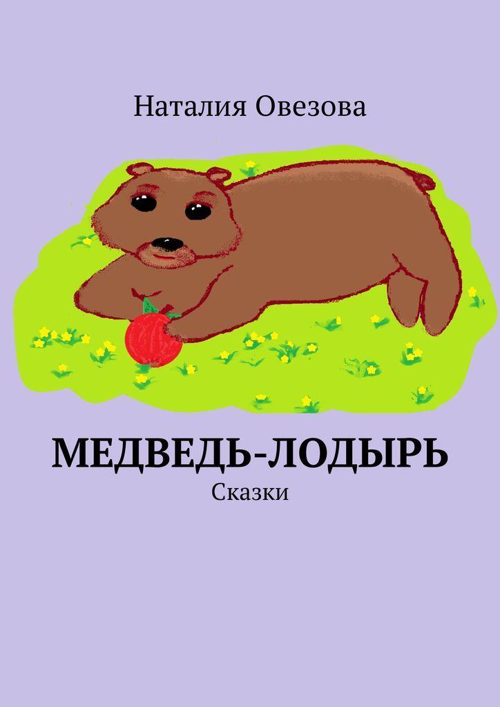 Медведь-лодырь #1