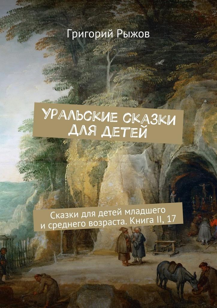 Уральские сказки для детей  #1