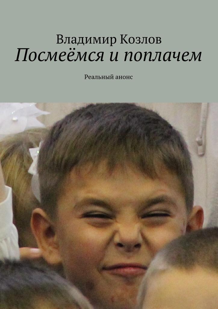 Посмеёмся и поплачем #1
