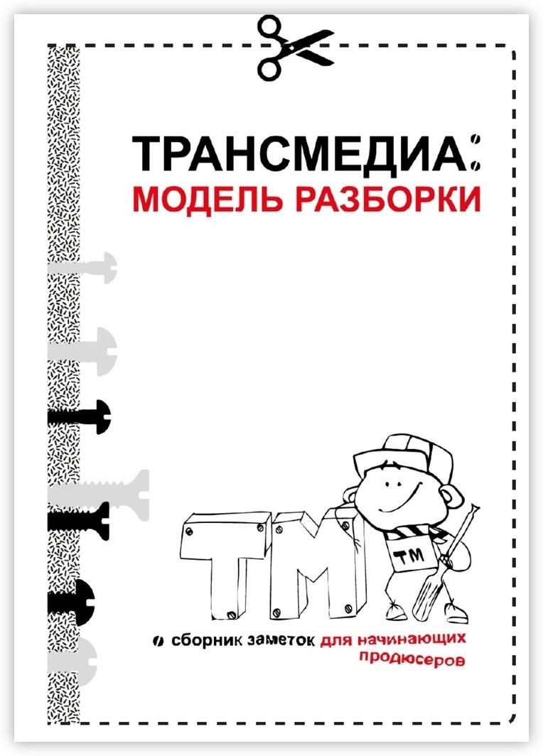 Трансмедиа: модель разборки #1