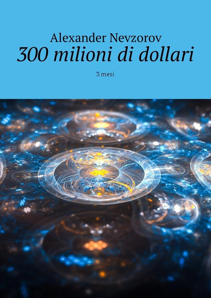 300 milioni di dollari #1