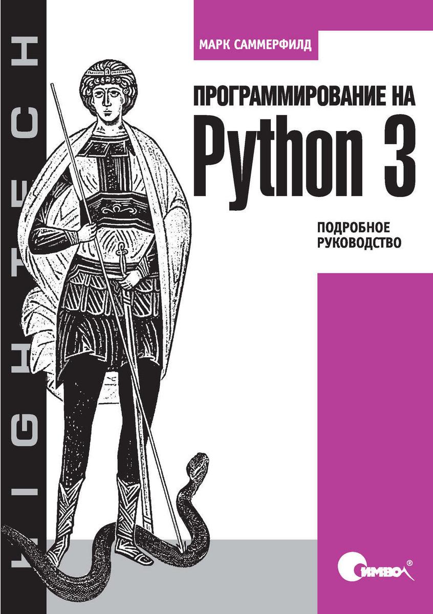 Программирование на Python 3. Подробное руководство   Саммерфилд Марк  #1