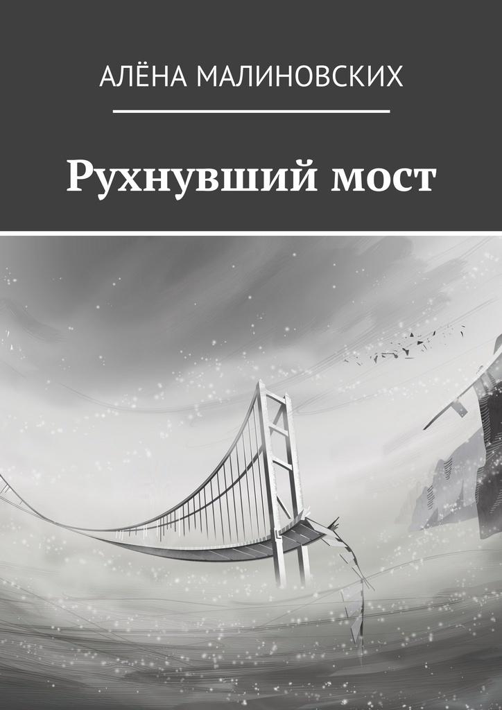 Рухнувший мост #1