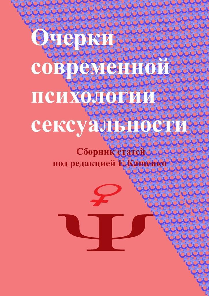 Очерки современной психологии сексуальности #1