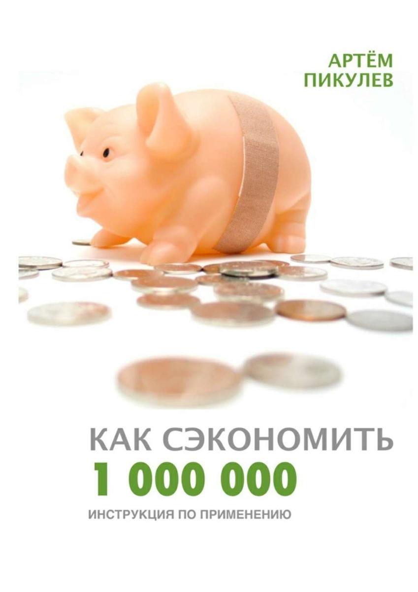 Как сэкономить 1 000 000. Инструкция по применению | Пикулев Артём Валерьевич  #1