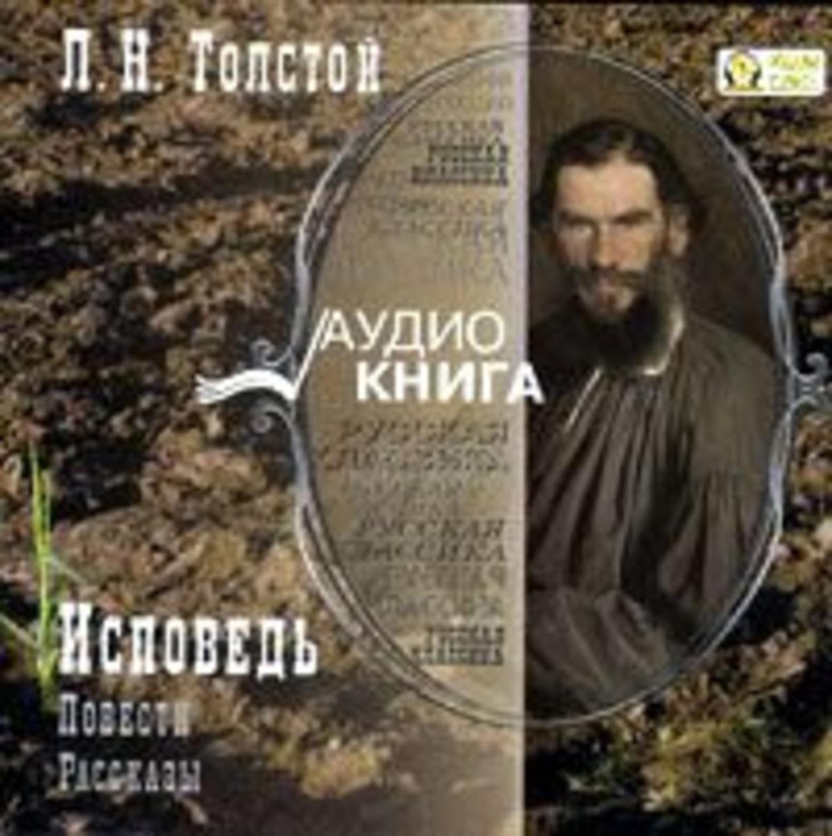 Исповедь. Повести и рассказы | Толстой Лев Николаевич #1