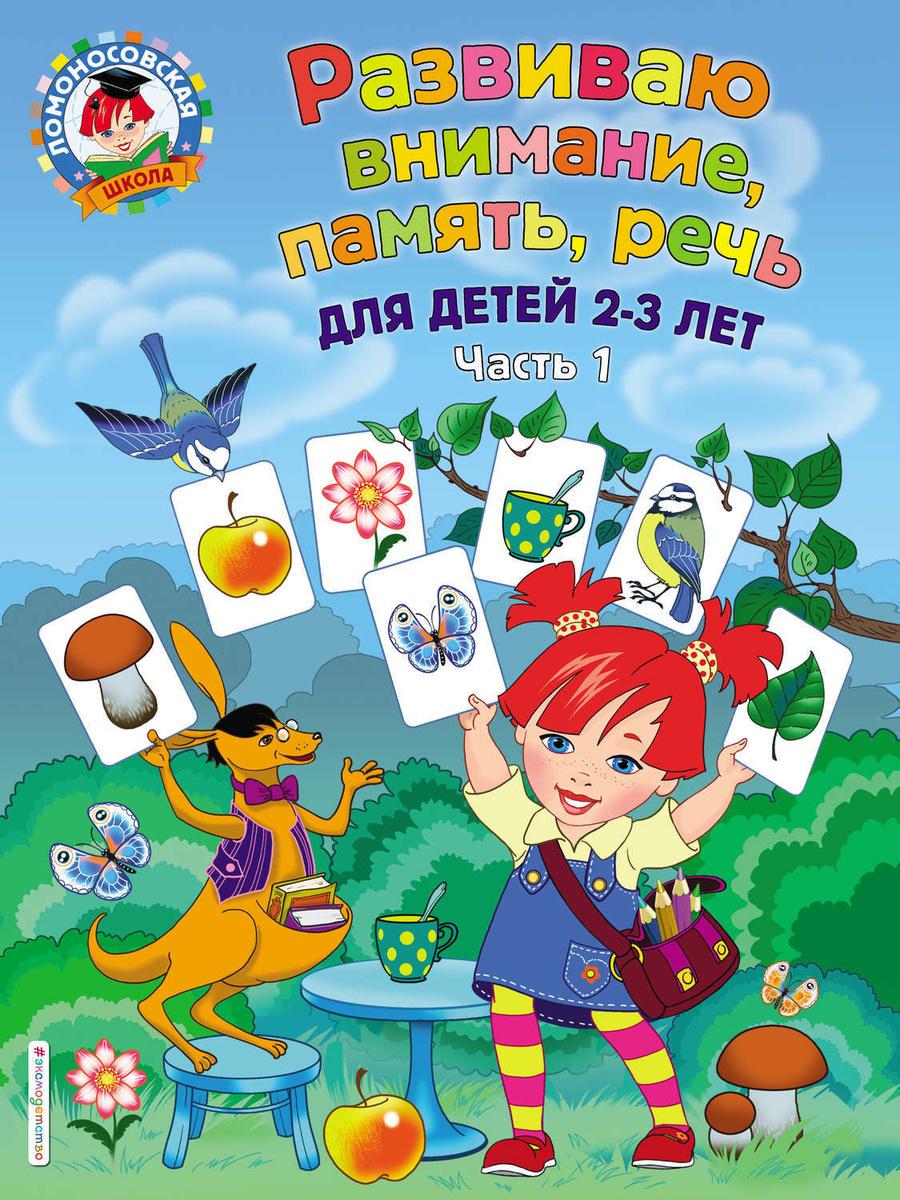 Развиваю внимание, память, речь. Для детей 2-3 лет. Часть 1 | Шкляревская Светлана Моисеевна  #1
