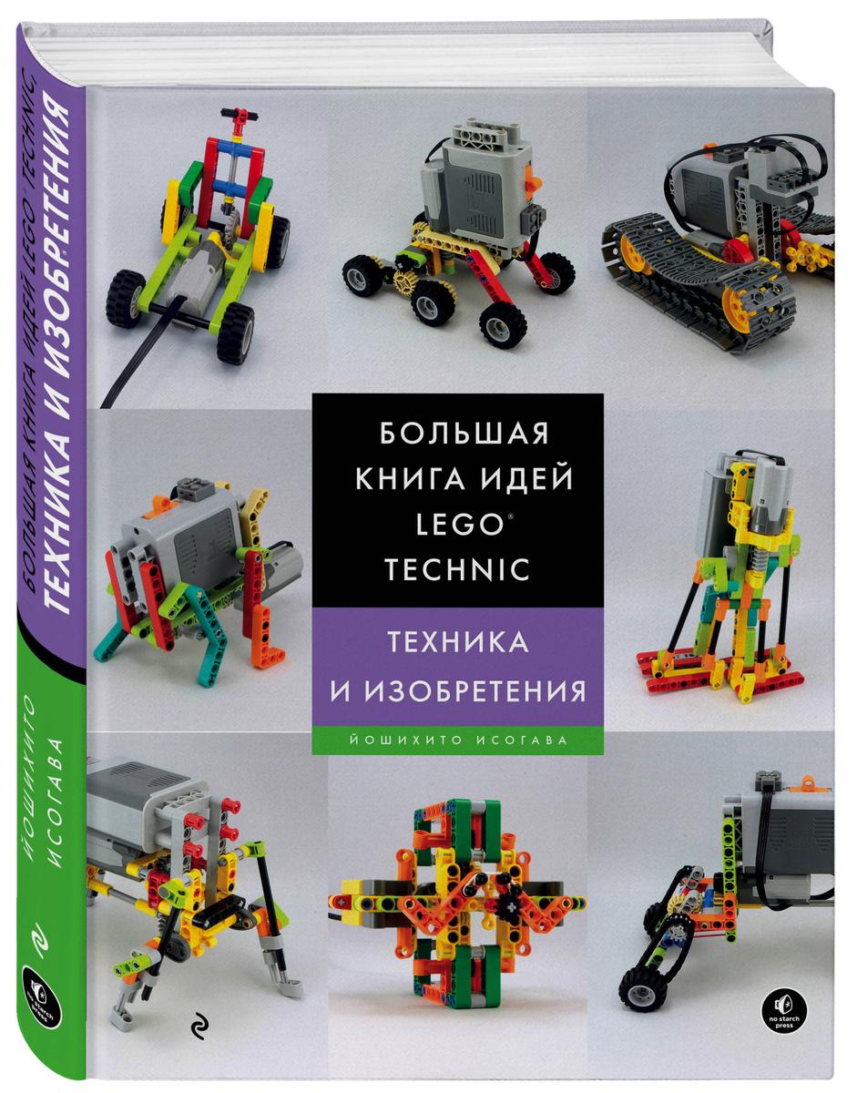 Большая книга идей LEGO Technic. Техника и изобретения | Исогава Йошихито  #1