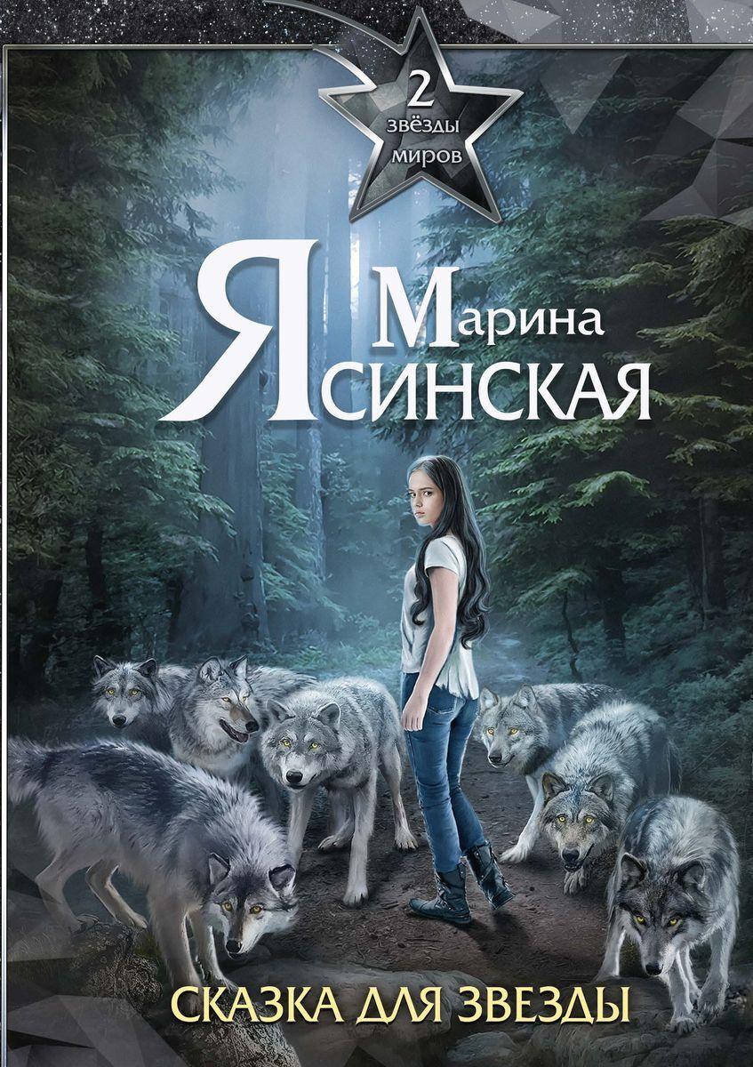 Звезды миров. Сказка для звезды. Собрание сочинений. Том 2 | Ясинская Марина Леонидовна  #1