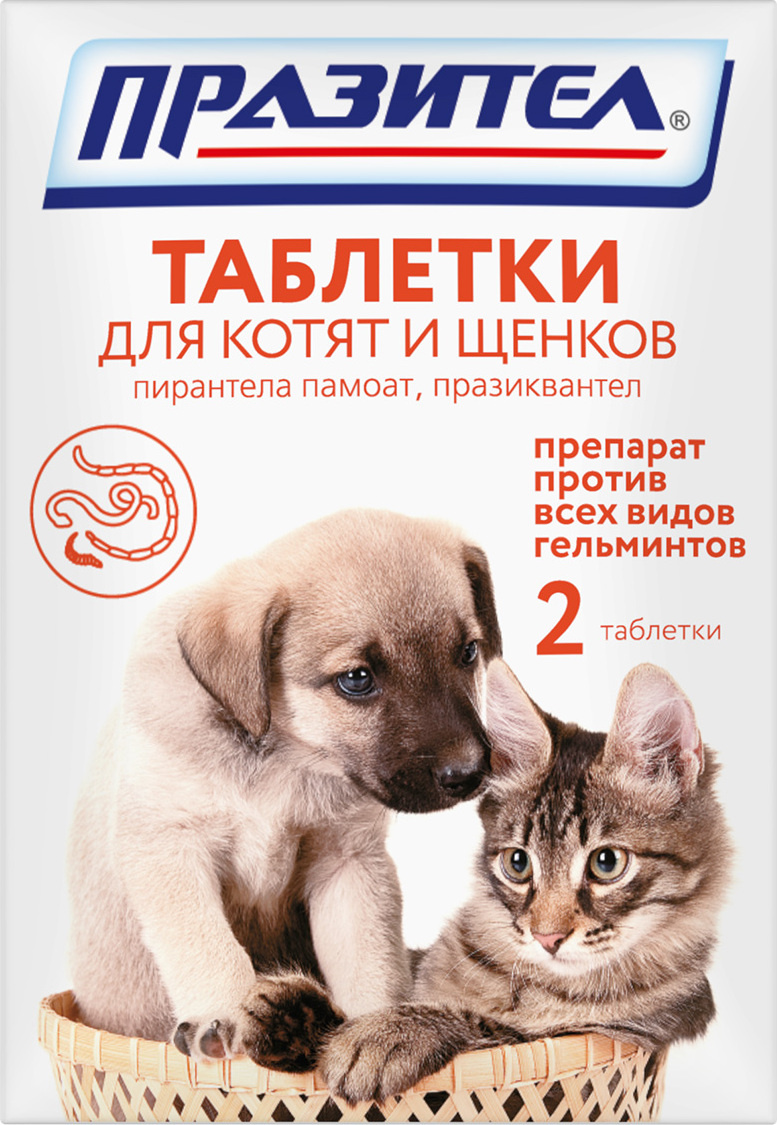 Таблетки Празител для котят и щенков от глистов #1