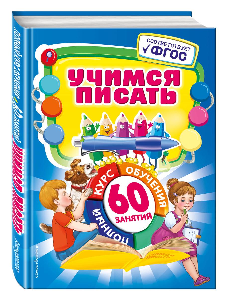 Учимся писать   Зарецкая Анна Валерьевна #1