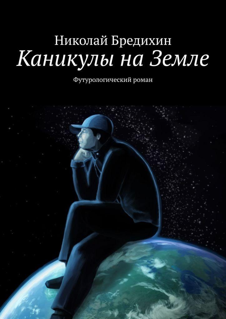 Каникулы на Земле #1